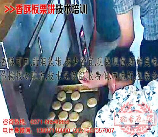 翰香原香酥板栗饼产品实拍4